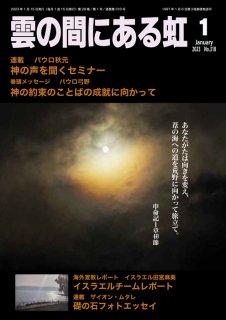 月刊「雲の間にある虹」印刷版(紙版) 年間定期購読(1年間、12回発行)送料が別途かかります。