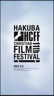 HCFF2021 WEBプログラム(PDF版)(白馬クリスチャンフィルムフェスティバル プログラム)