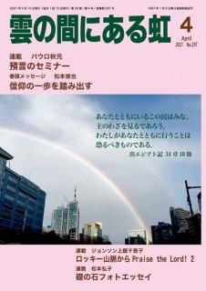 PDF版 月刊「雲の間にある虹」2021年4月号