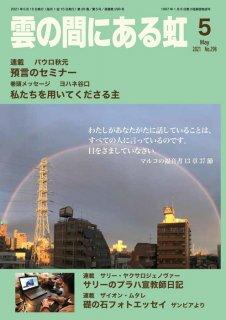 PDF版 月刊「雲の間にある虹」2021年5月号