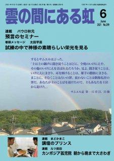 月刊「雲の間にある虹」 2021年6月号(印刷版、紙版)