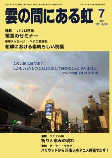 PDF版 月刊「雲の間にある虹」2021年7月号