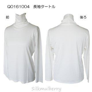 絹の白Tシャツ(長袖タートル/長袖丸首/半袖丸首)