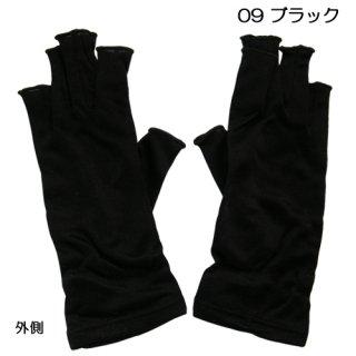 シルクスムース指先なし婦人手袋