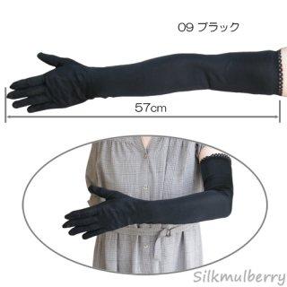 シルク婦人ロング手袋