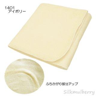 国産シルク毛布