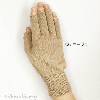 シルク手袋(指先フリー)