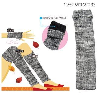 シルク2Wayウォーマー(60cm)