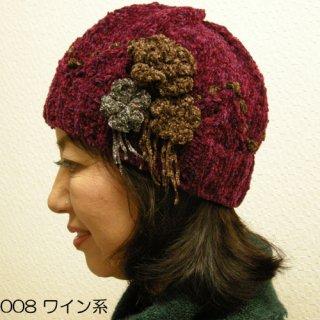 シルクモール手編みニット帽子