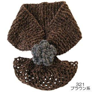 シルクモール手編みプチマフラー