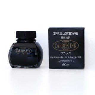プラチナ万年筆 ボトルインク カーボンインク(水性顔料インク)INKC-1500 #1 ブラック
