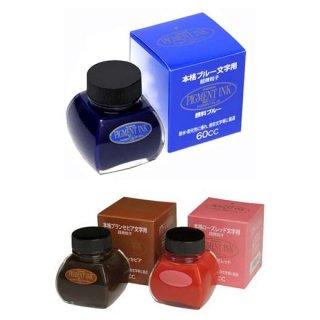 プラチナ万年筆 ボトルインク 顔料カラーインク(水性顔料インク) INKG−1500