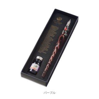 エルバン ガラスペンねじり&ミニインクセット (ねじりパープル&ヴィオレパンセ) 21277