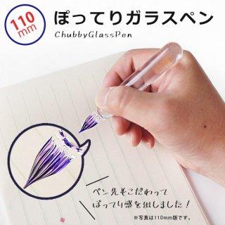 【ペンストアオリジナル】スタジオ嘉硝 チャビーガラスペン 110mm版 F