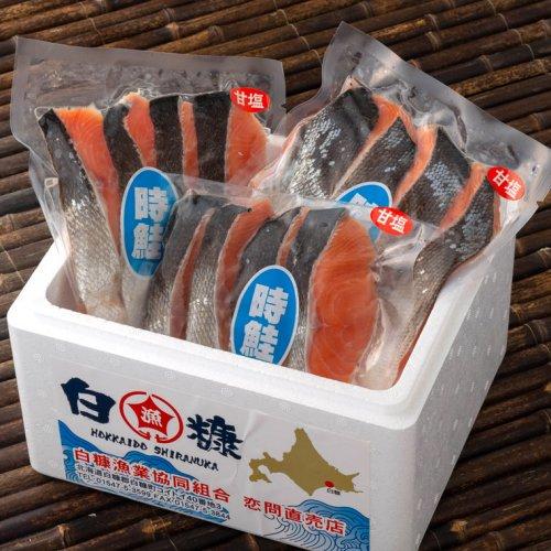 時鮭の切身詰合せ【送料無料/消費税込】