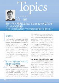 2017年2月号トピックス 「新デジタル戦略 Digital Denmarkがもたらすインパクト(前編)−今後10年で電子政府はデジタル化と連動し国家競争力の源泉となる−」