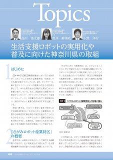 2017年2月号トピックス 「生活支援ロボットの実用化や普及に向けた神奈川県の取組」