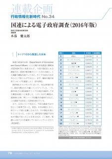 2017 年2月号連載企画「行政情報化新時代No.34 −国連による電子政府調査(2016年度版)−」