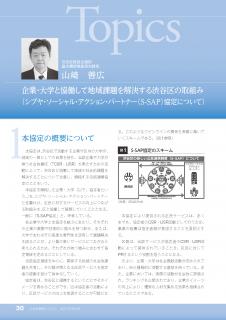 2017年6月号トピックス 企業・大学と協働して地域課題を解決する渋谷区の取組み(シブヤ・ソーシャル・アクション・パートナー(S-SAP)協定について)(PDFダウンロード)