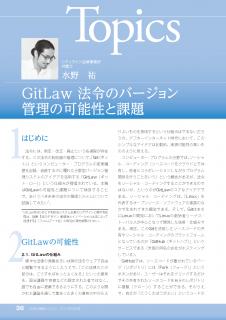 2017年6月号トピックス GitLaw 法令のバージョン管理の可能性と課題(PDFダウンロード)