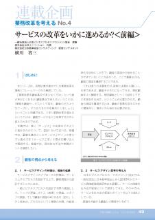 2017年6月号連載企画 業務改革を考えるNo.4 サービスの改革をいかに進めるか?<前編>(PDFダウンロード)