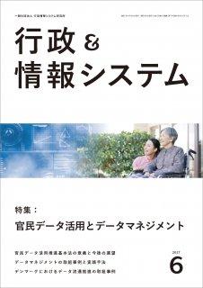 「行政&情報システム」2017年6月号 vol.53 No.3 (PDFダウンロード)