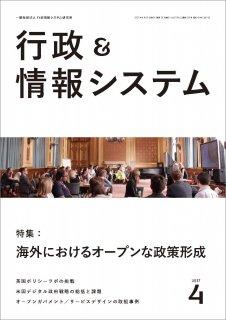 「行政&情報システム」2017年4月号 vol.53 No.2 (PDFダウンロード)