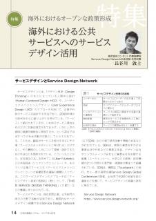 2017年4月号特集「海外における公共サービスへのサービスデザイン活用 」