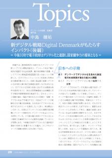 2017年4月号トピックス 「新デジタル戦略Digital Denmarkがもたらすインパクト(後編)= 今後10年で電子政府はデジタル化と連動し国家競争力の源泉となる =」