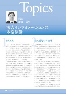 2017年4月号トピックス 「法人インフォメーションの本格稼働」