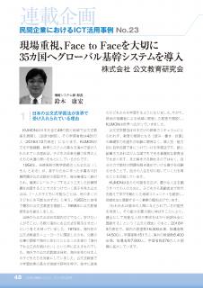 2017年4月号連載企画 「民間企業におけるICT活用事例No.23『現場重視、Face to Faceを大切に35カ国へグローバル基幹システムを導入』株式会社 公文教育研究会様」