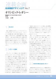 2017年4月号連載企画 「社会価値デザインとIT No.7 『オリンピック・レガシー』」