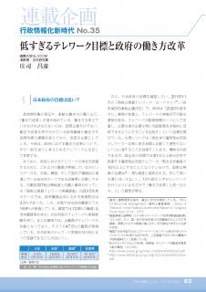 2017年4月号連載企画 「行政情報化新時代 No.35 『低すぎるテレワーク目標と政府の働き方改革』」