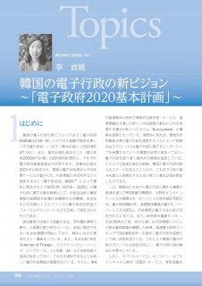 2016年12月号トピックス「韓国の電子行政の新ビジョン〜『電子政府2020基本計画』〜」