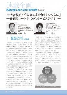 2016年12月号連載企画「民間企業におけるICT活用事例No.21 『生活者視点で「未来のあたりまえをつくる。」—価値観マーケティング、サービスデザイン—  大日本印刷株式会社様」