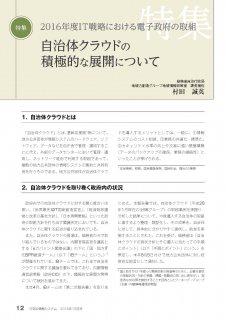 2016年10月号特集「自治体クラウドの積極的な展開について」