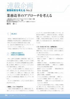 2016年10月号連載企画「業務改革を考える No.2」