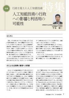 2016年8月号特集「人工知能技術の行政への影響と利活用の可能性」