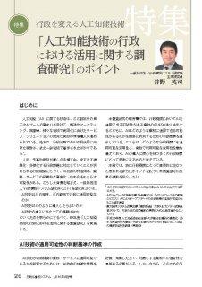 2016年8月号特集「『人工知能技術の行政における活用に関する調査研究』のポイント」
