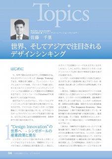 2016年8月号トピックス 「世界、そしてアジアで注目されるデザインシンキング」