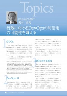 2016年8月号トピックス 「行政におけるDevOpsの利活用の可能性を考える」