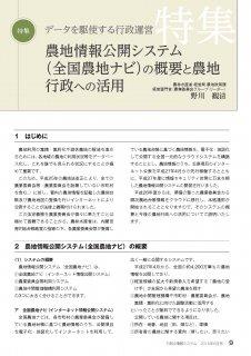2016年6月号特集「農地情報公開システム(全国農地ナビ)の概要と農地行政への活用」