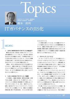 2016年6月号トピックス 「ITガバナンスのJIS化」