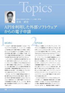 2016年6月号トピックス 「APIを利用した外部ソフトウェアからの電子申請」