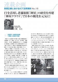 2016年6月号連載企画 「民間企業におけるICT活用事例 No.19 株式会社 陣屋 様」
