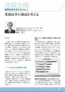 2016年6月号連載企画 「業務改革を考える No.1」