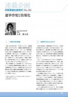2016年6月号連載企画 「行政情報化新時代 No.30」