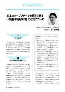 2016年4月号トピックス 「日本のオープンデータを前進させる「政府標準利用規約」の改定について」