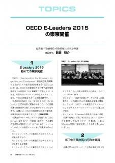 2016年4月号トピックス 「OECD E-Leaders 2015の東京開催」