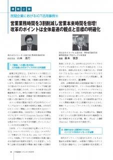 2016年4月号連載企画 「民間企業におけるICT活用事例No.18 株式会社イトーキ様」